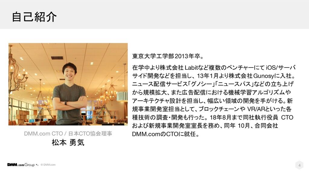 © DMM.com 東京大学工学部2013年卒。 在学中より株式会社 Labitなど複数のベン...