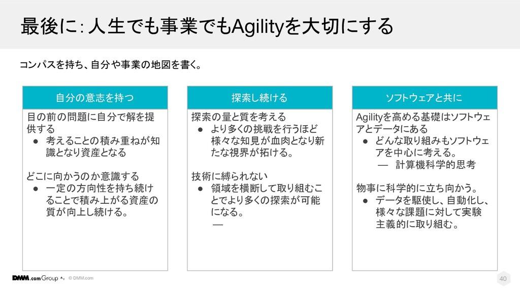 © DMM.com Agilityを高める基礎はソフトウェ アとデータにある ● どんな取り組...