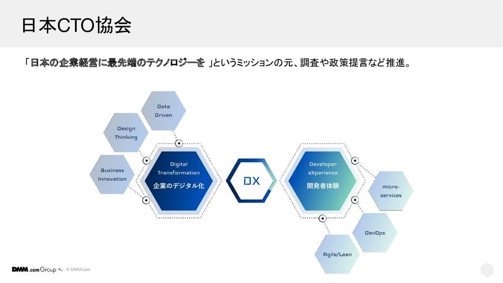 © DMM.com 日本CTO協会 「日本の企業経営に最先端のテクノロジーを 」というミッショ...