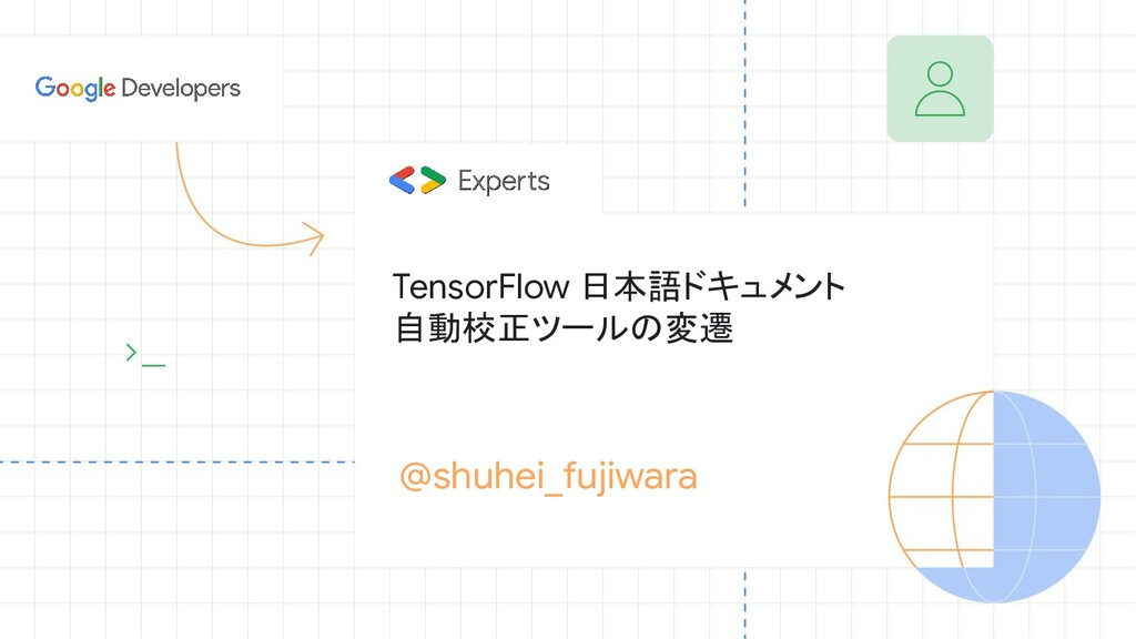 TensorFlow 日本語ドキュメント 自動校正ツールの変遷 @shuhei_fujiwara