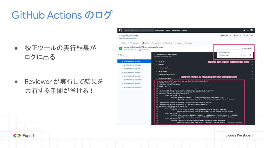 GitHub Actions のログ ● 校正ツールの実行結果が ログに出る ● Review...