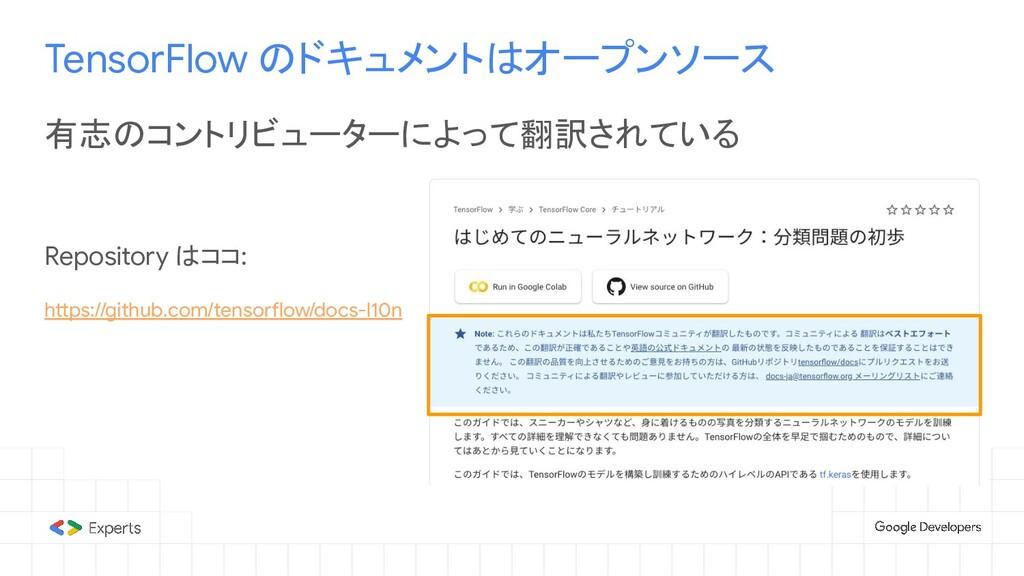 TensorFlow のドキュメントはオープンソース 有志のコントリビューターによって翻訳され...