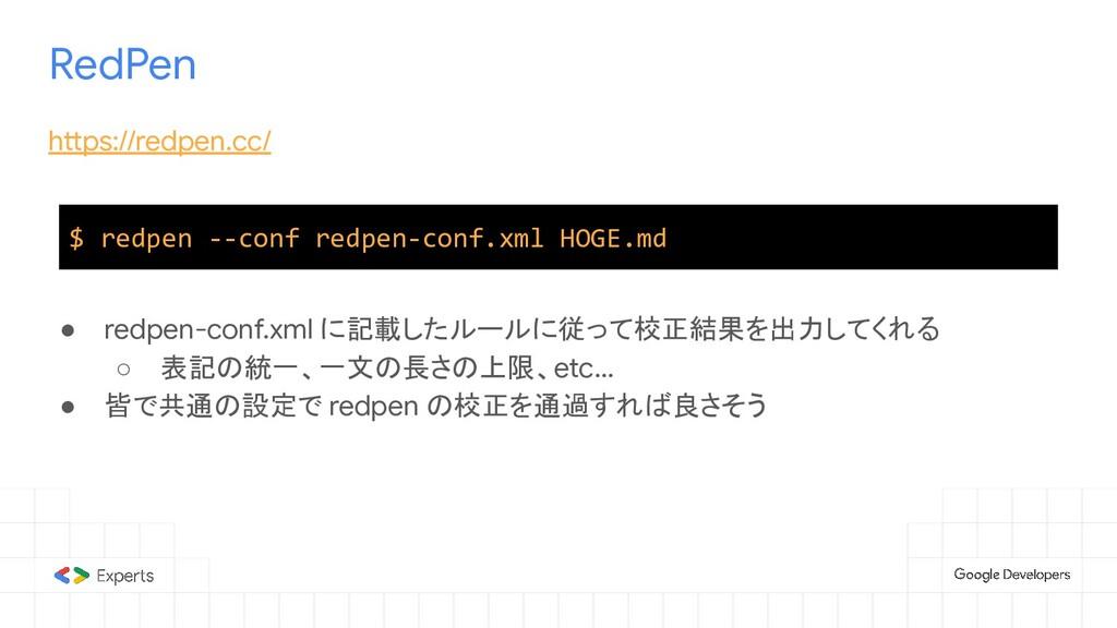 RedPen https://redpen.cc/ ● redpen-conf.xml に記載...