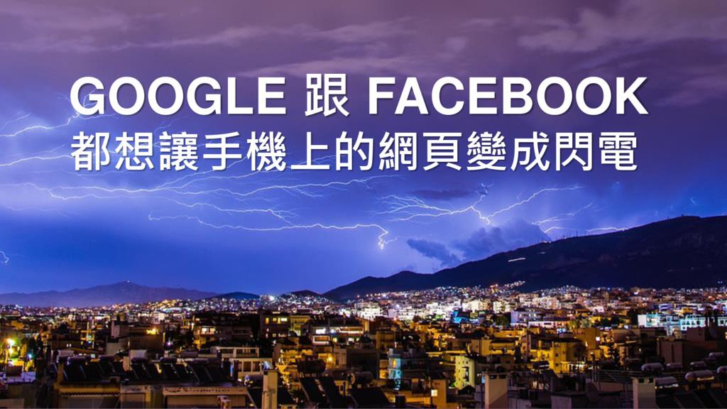 GOOGLE 跟 FACEBOOK 都想讓手機上的網頁變成閃電