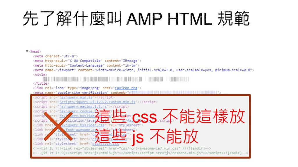 這些 css 不能這樣放 這些 js 不能放