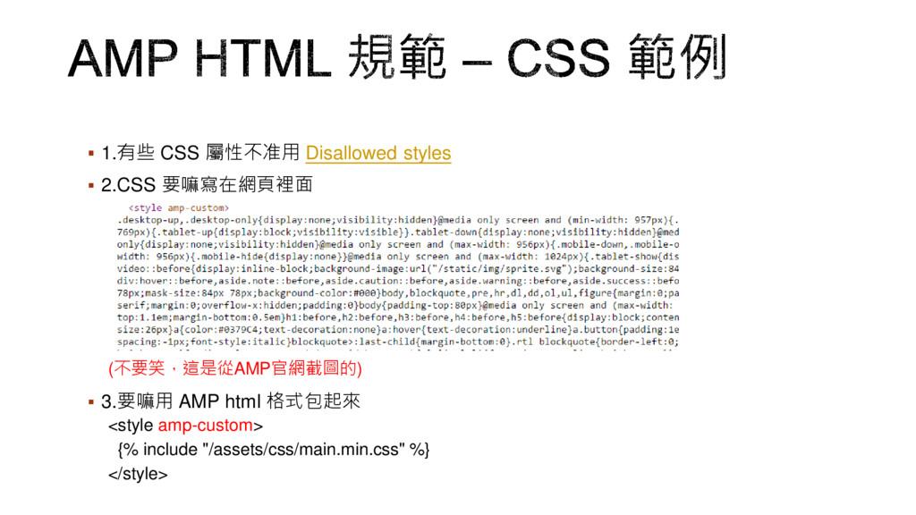  1.有些 CSS 屬性不准用 Disallowed styles  2.CSS 要嘛寫在...