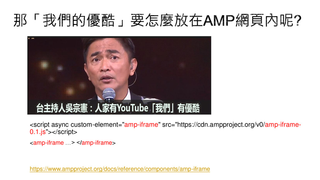 "<script async custom-element=""amp-iframe"" src=""..."