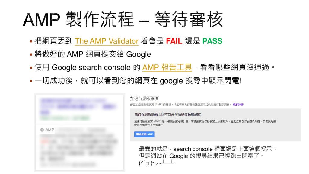  把網頁丟到 The AMP Validator 看會是 FAIL 還是 PASS  將做...