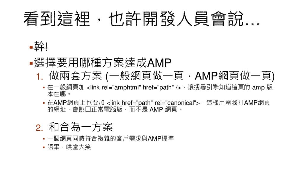幹! 選擇要用哪種方案達成AMP 1. 做兩套方案 (一般網頁做一頁,AMP網頁做一頁) ...