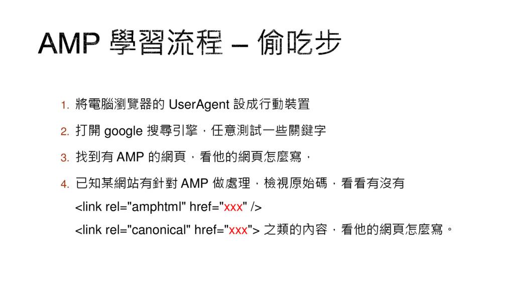 1. 將電腦瀏覽器的 UserAgent 設成行動裝置 2. 打開 google 搜尋引擎,任...