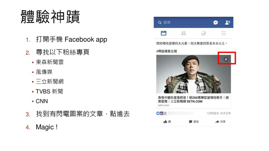 1. 打開手機 Facebook app 2. 尋找以下粉絲專頁  東森新聞雲  風傳媒 ...