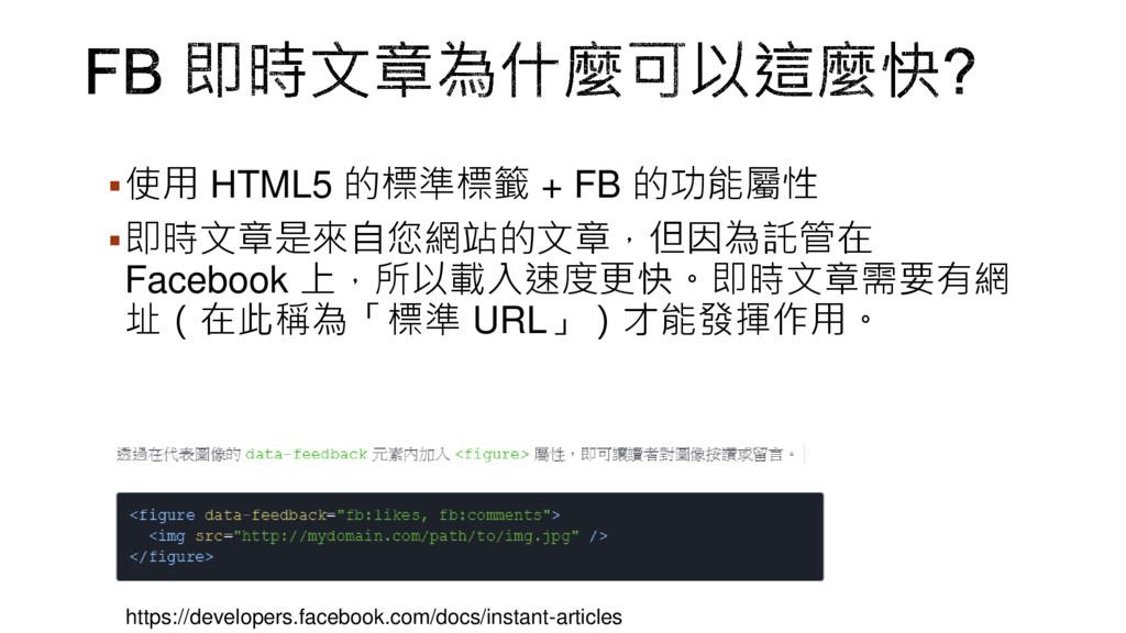 使用 HTML5 的標準標籤 + FB 的功能屬性 即時文章是來自您網站的文章,但因為託管...