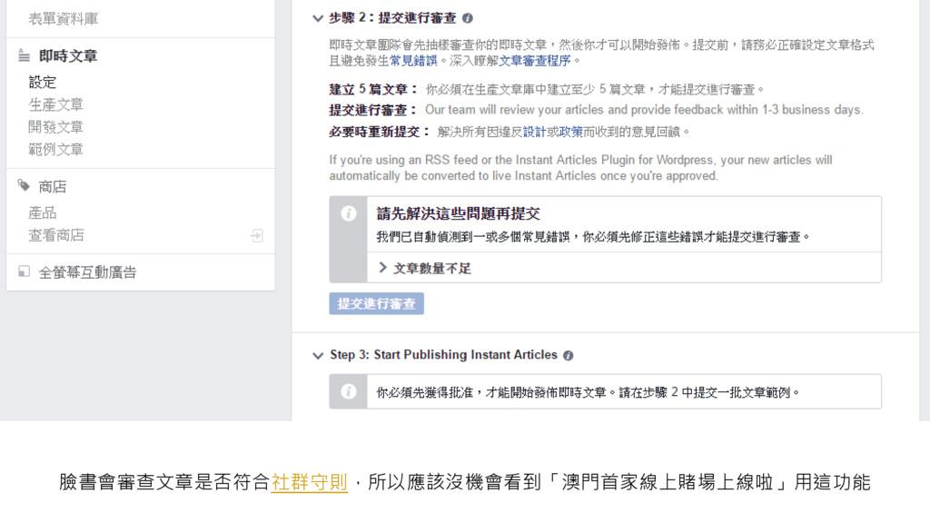 臉書會審查文章是否符合社群守則,所以應該沒機會看到「澳門首家線上賭場上線啦」用這功能