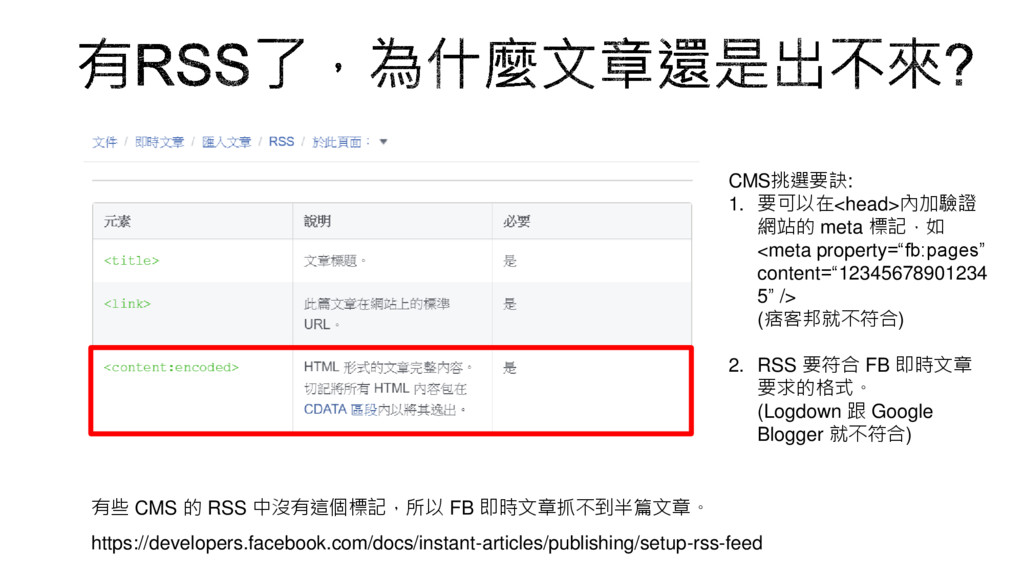有些 CMS 的 RSS 中沒有這個標記,所以 FB 即時文章抓不到半篇文章。 https:/...