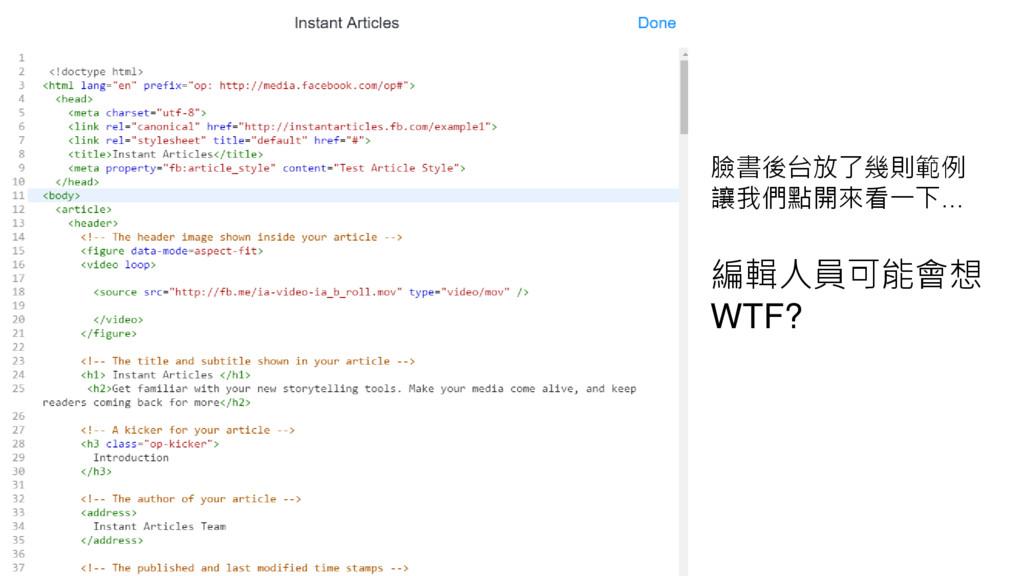 臉書後台放了幾則範例 讓我們點開來看一下… 編輯人員可能會想 WTF?