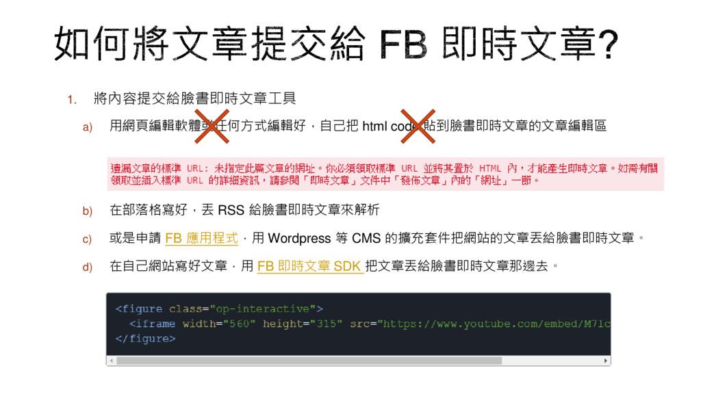1. 將內容提交給臉書即時文章工具 a) 用網頁編輯軟體或任何方式編輯好,自己把 html c...
