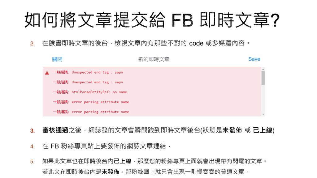 2. 在臉書即時文章的後台,檢視文章內有那些不對的 code 或多媒體內容。 3. 審核通過之...