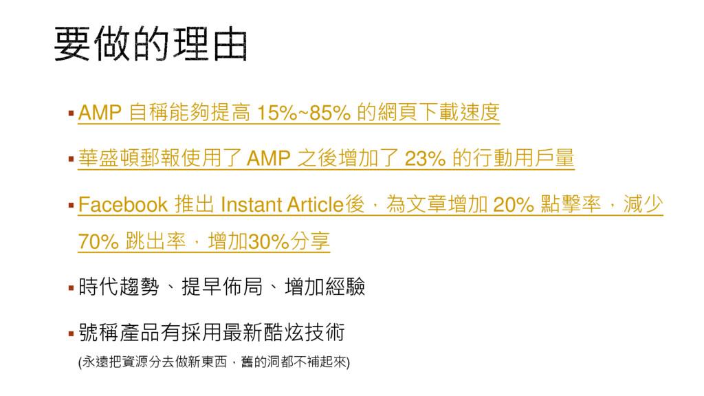 AMP 自稱能夠提高 15%~85% 的網頁下載速度 華盛頓郵報使用了 AMP 之後增加了...