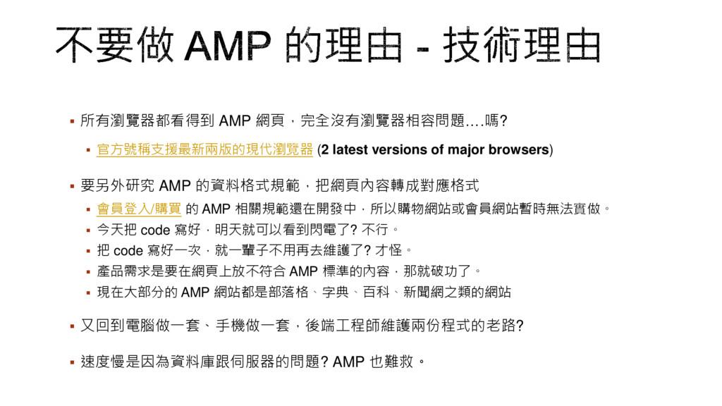  所有瀏覽器都看得到 AMP 網頁,完全沒有瀏覽器相容問題….嗎?  官方號稱支援最新兩版...