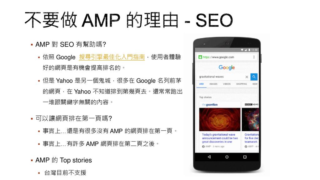  AMP 對 SEO 有幫助嗎?  依照 Google 搜尋引擎最佳化入門指南,使用者體驗...