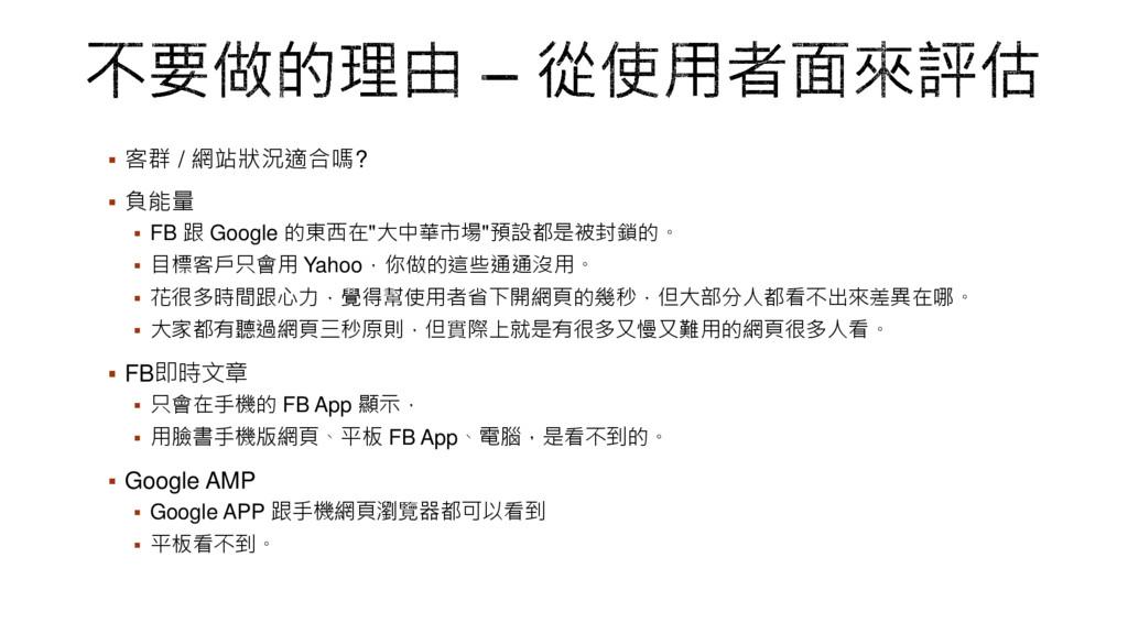 """ 客群 / 網站狀況適合嗎?  負能量  FB 跟 Google 的東西在""""大中華市場""""..."""