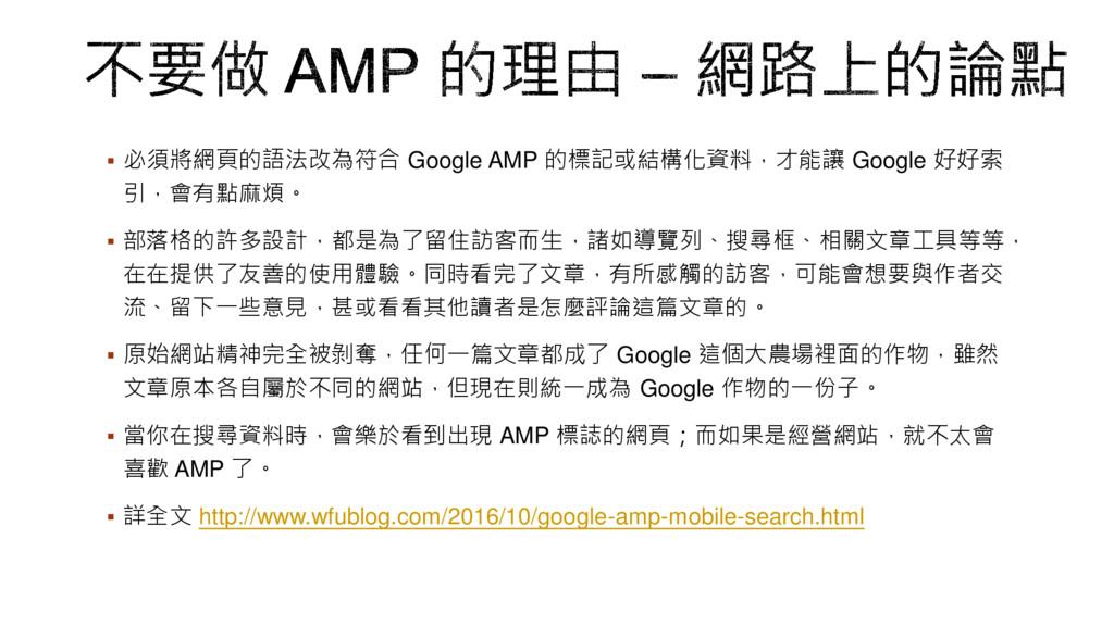  必須將網頁的語法改為符合 Google AMP 的標記或結構化資料,才能讓 Google ...