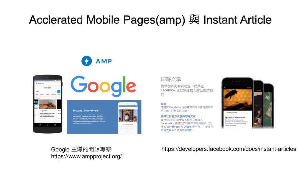 Google 主導的開源專案 https://www.ampproject.org/ http...