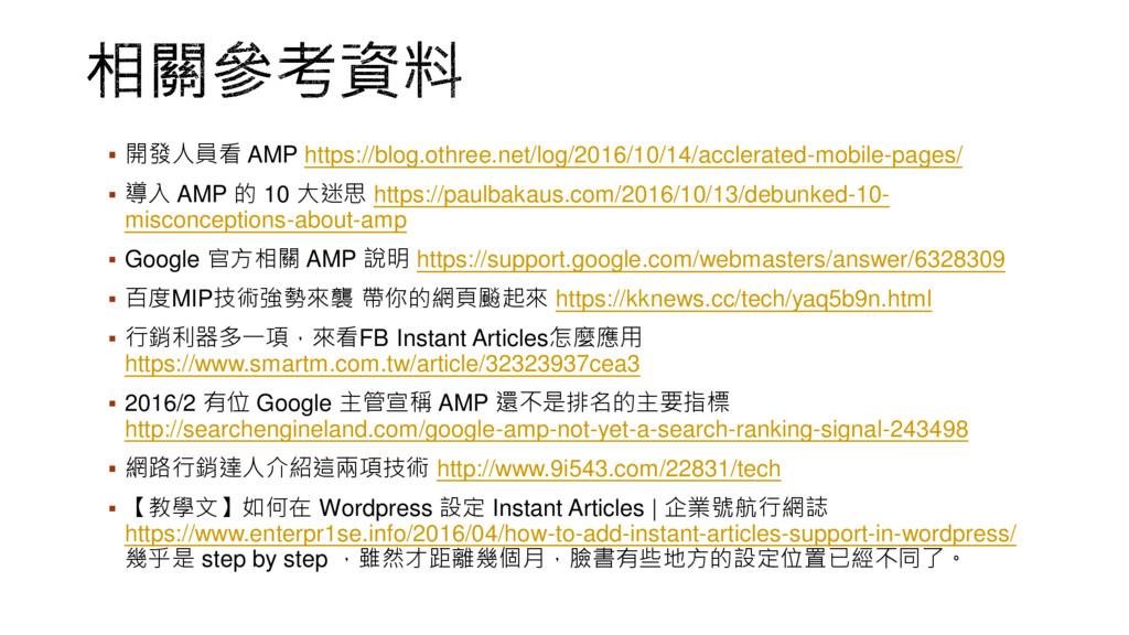  開發人員看 AMP https://blog.othree.net/log/2016/10...