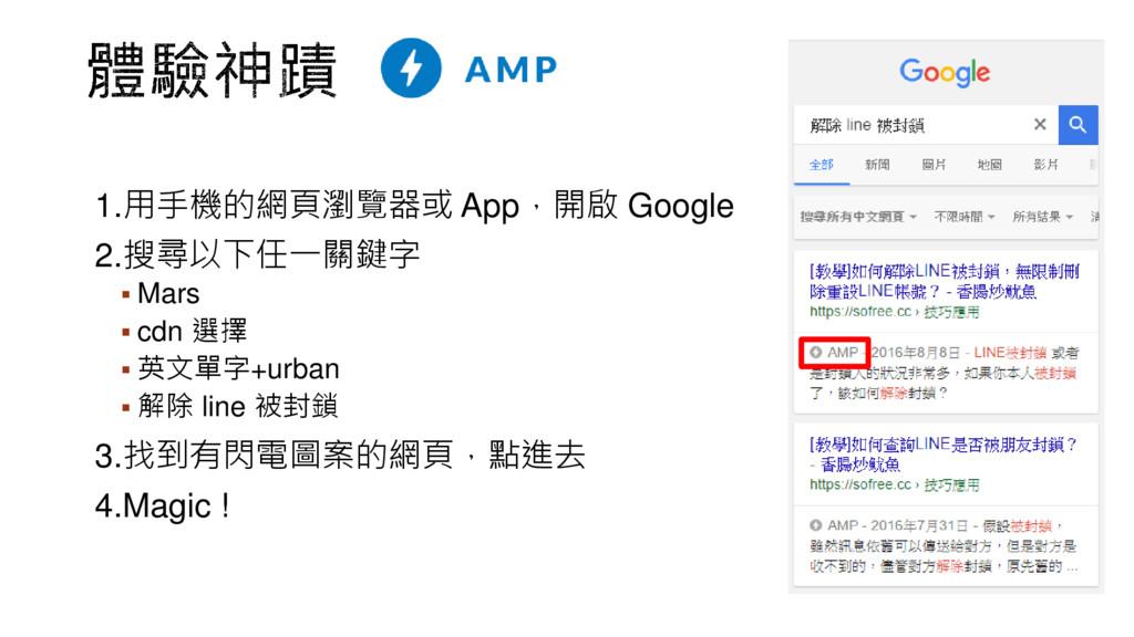 1.用手機的網頁瀏覽器或 App,開啟 Google 2.搜尋以下任一關鍵字  Mars ...