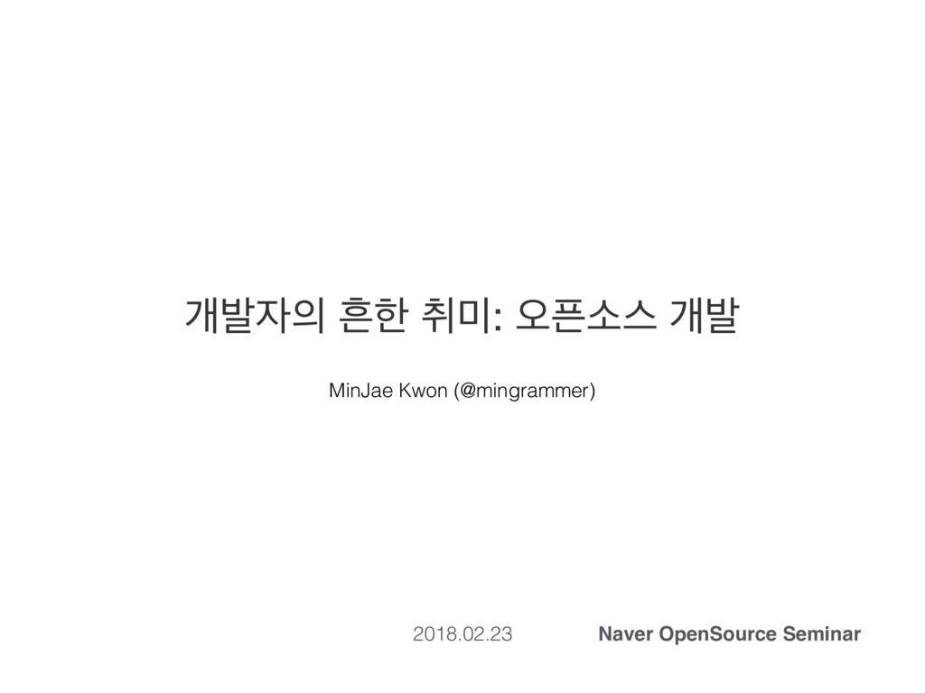 ѐߊ ൔೠ ஂ: য়ࣗझ ѐߊ MinJae Kwon (@mingrammer) 2...