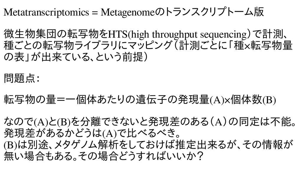 Metatranscriptomics = Metagenomeのトランスクリプトランスクリプ...