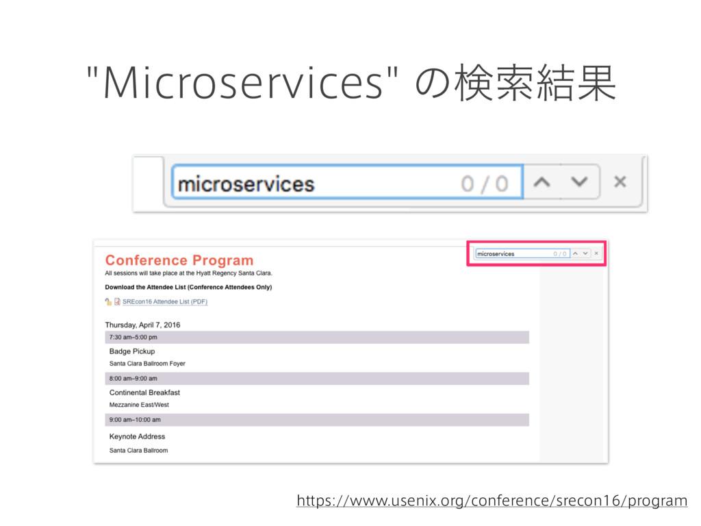 """Microservices"" ͷݕࡧ݁Ռ https://www.usenix.org/co..."