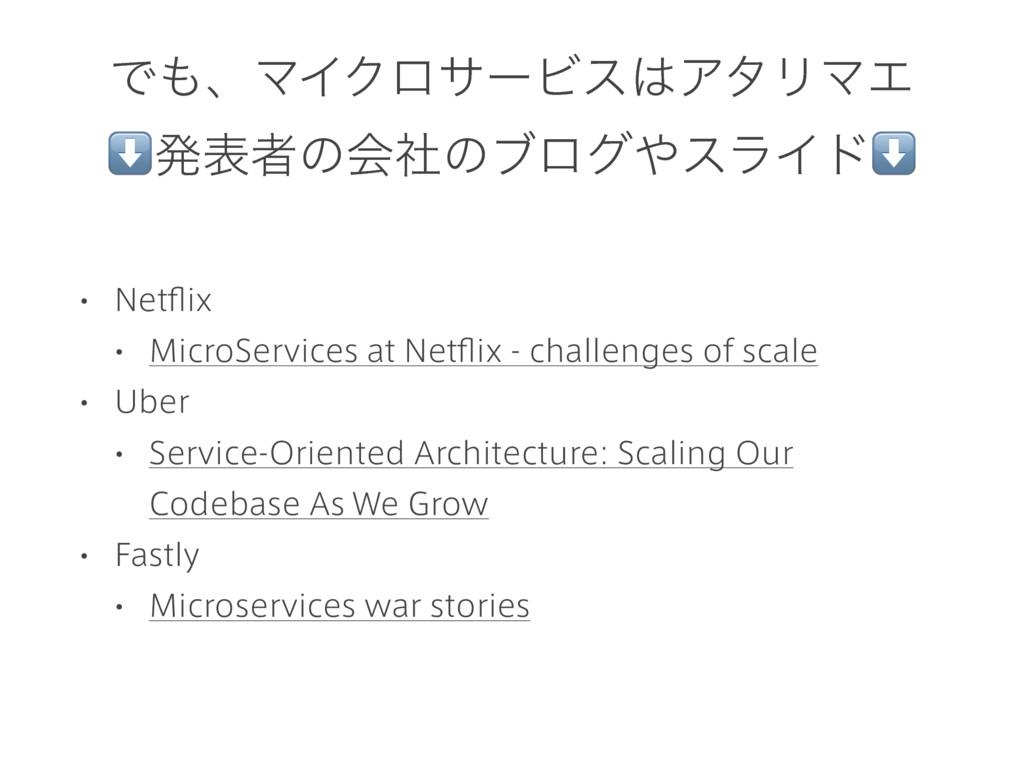 ͰɺϚΠΫϩαʔϏεΞλϦϚΤ ⬇ൃදऀͷձࣾͷϒϩάεϥΠυ⬇ • Netflix • ...
