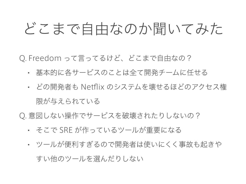 Ͳ͜·Ͱࣗ༝ͳͷ͔ฉ͍ͯΈͨ Q. Freedom ͬͯݴͬͯΔ͚ͲɺͲ͜·Ͱࣗ༝ͳͷʁ • ...
