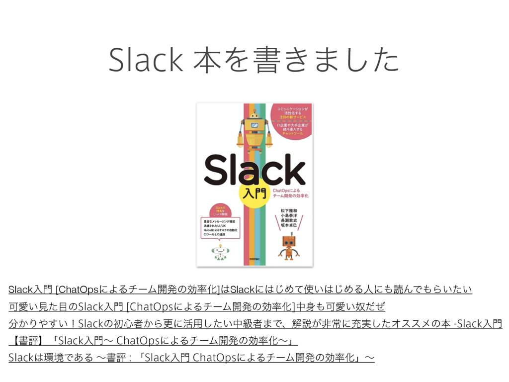 Slack ຊΛॻ͖·ͨ͠ Slackೖ [ChatOpsʹΑΔνʔϜ։ൃͷޮԽ]Sla...
