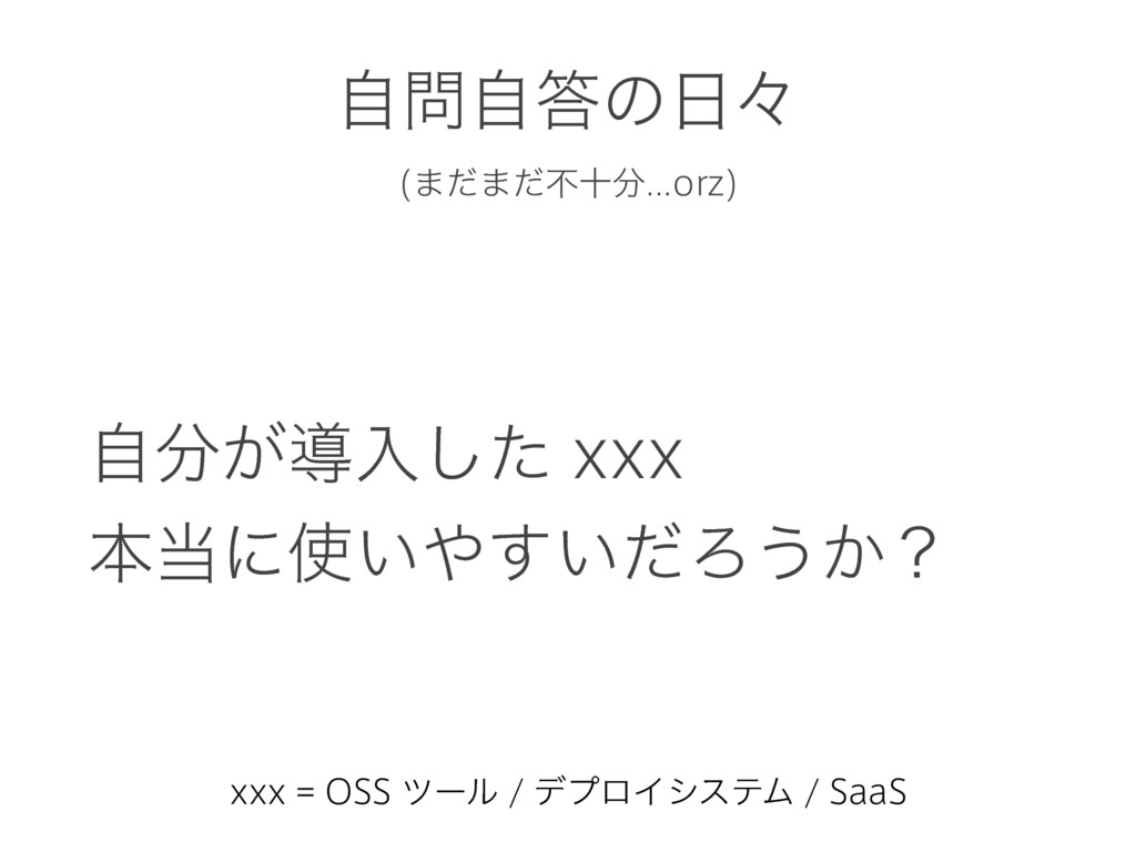 ࣗࣗͷʑ (·ͩ·ͩෆे...orz) ͕ࣗಋೖͨ͠ xxx ຊʹ͍͍ͩ͢Ζ͏...