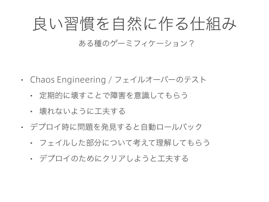 ྑ͍श׳Λࣗવʹ࡞ΔΈ ͋ΔछͷήʔϛϑΟέʔγϣϯʁ • Chaos Engineeri...