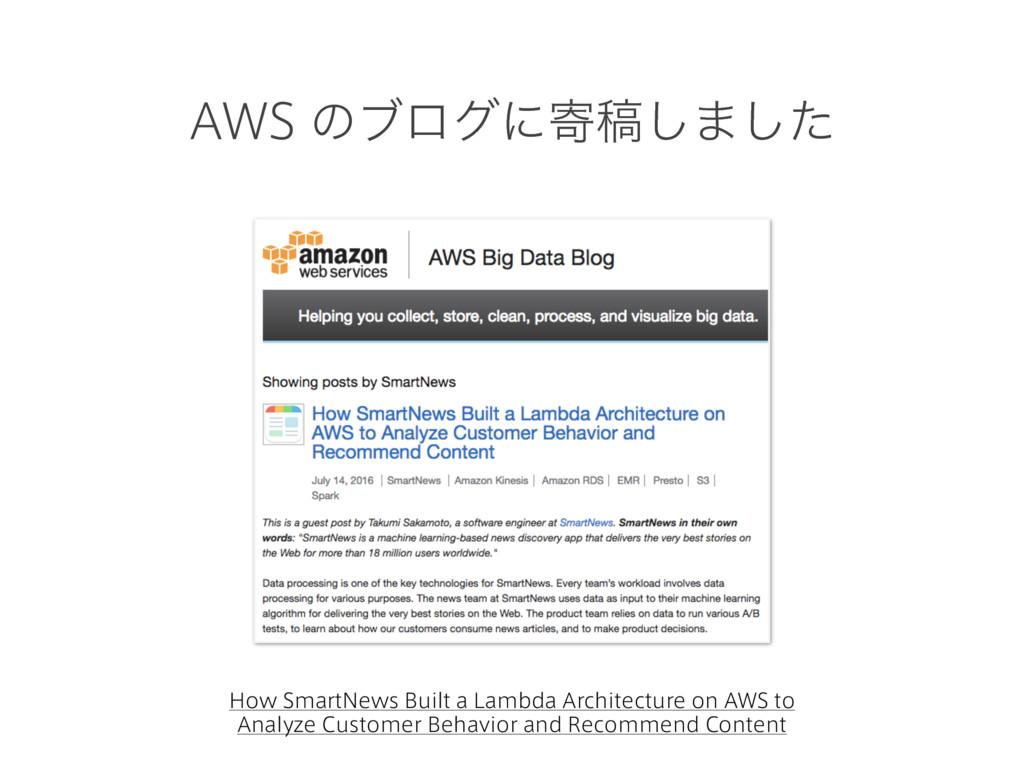 AWS ͷϒϩάʹدߘ͠·ͨ͠ How SmartNews Built a Lambda Ar...