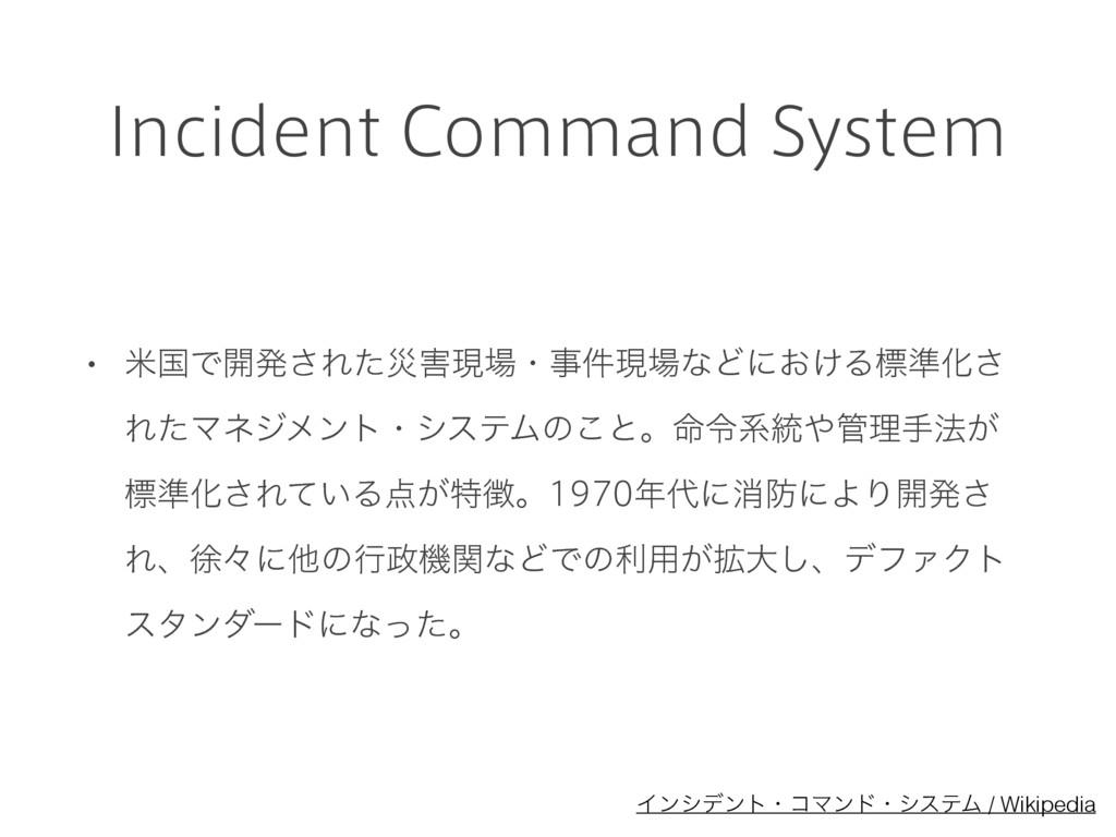 Incident Command System • ถࠃͰ։ൃ͞Εͨࡂݱɾ݅ݱͳͲʹ͓...