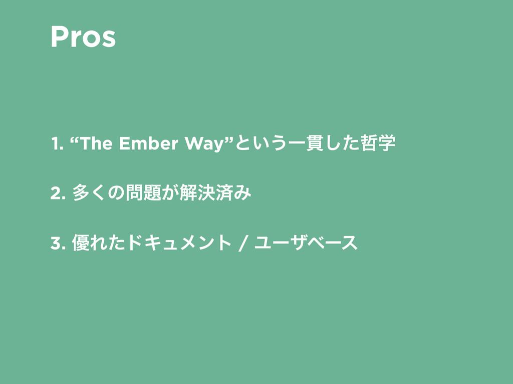 "Pros 1. ""The Ember Way""ͱ͍͏Ұ؏ֶͨ͠ 2. ଟ͘ͷ͕ղܾࡁΈ ..."