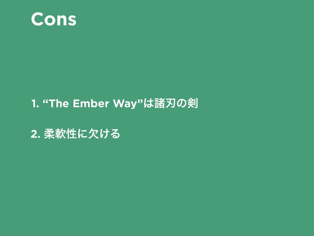 """Cons 1. """"The Ember Way""""ॾਕͷ 2. ॊೈੑʹ͚ܽΔ"""