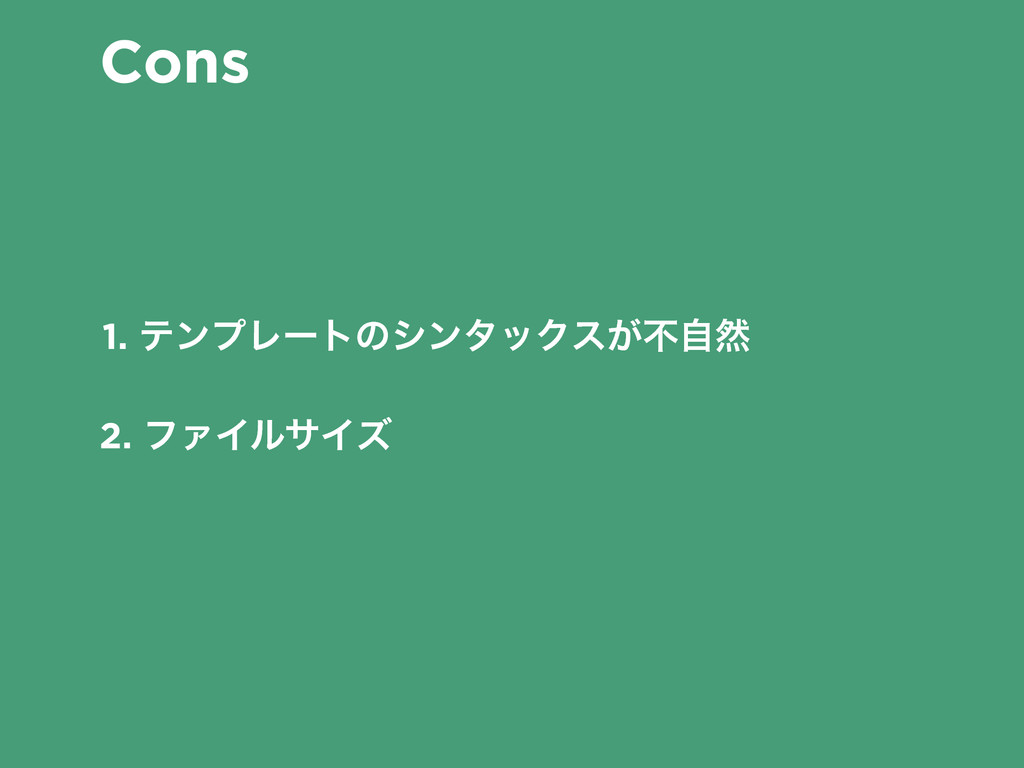 Cons 1. ςϯϓϨʔτͷγϯλοΫε͕ෆࣗવ 2. ϑΝΠϧαΠζ