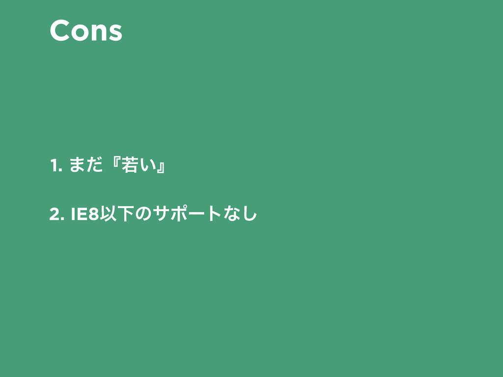 Cons 1. ·ͩʰए͍ʱ 2. IE8ҎԼͷαϙʔτͳ͠