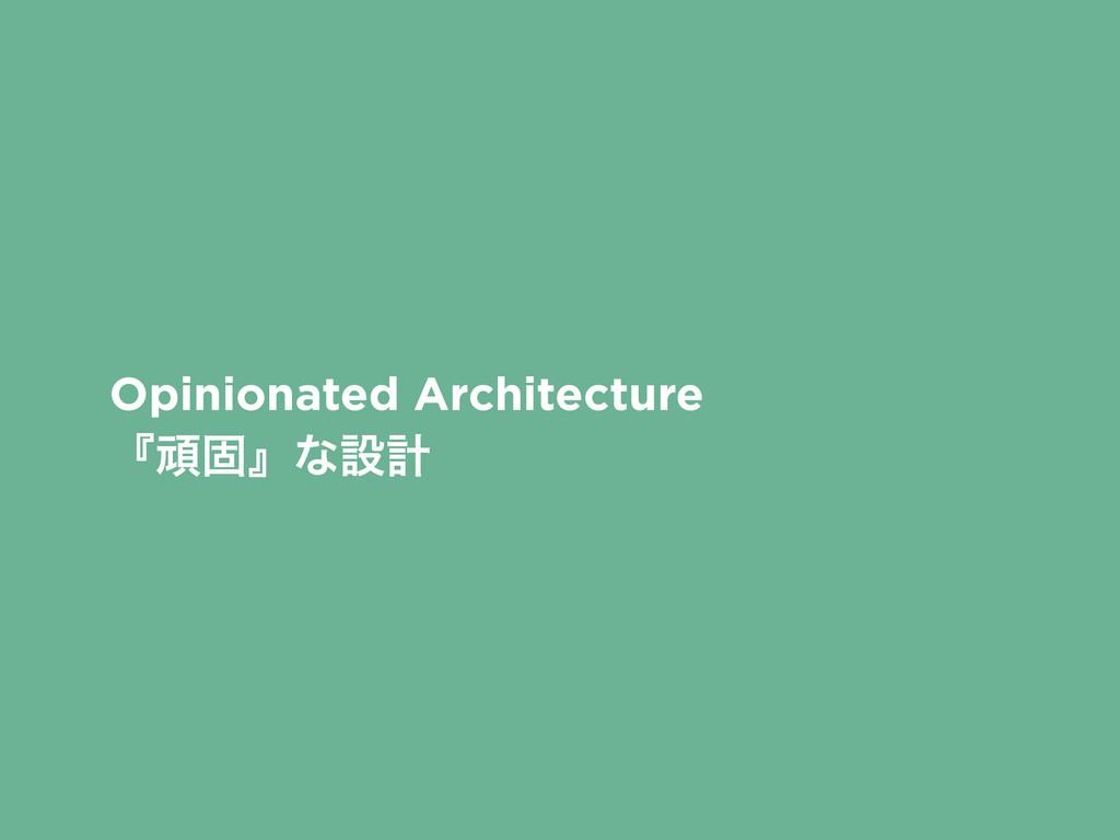 Opinionated Architecture ʰؤݻʱͳઃܭ