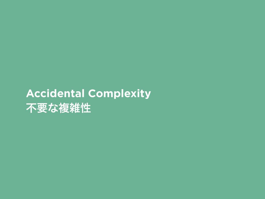 Accidental Complexity ෆཁͳෳੑ
