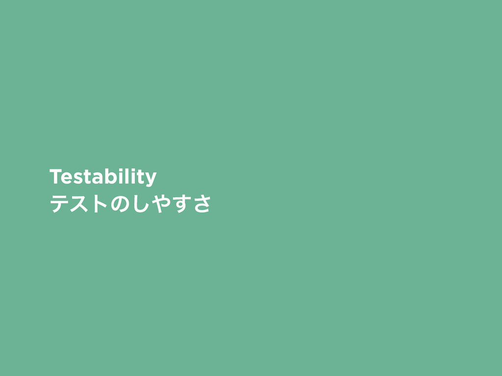 Testability ςετͷ͢͠͞