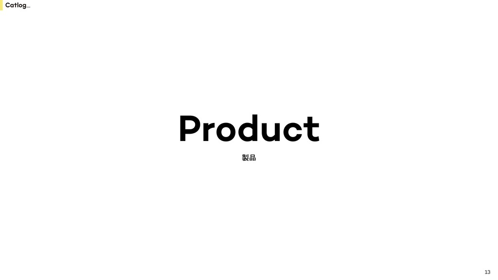 13 ੡඼ Product
