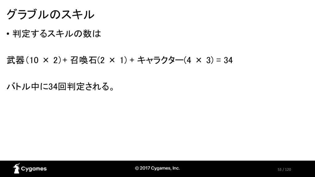 53 / 120 グラブルのスキル • 判定するスキルの数は 武器(10 × 2)+ 召喚石(...