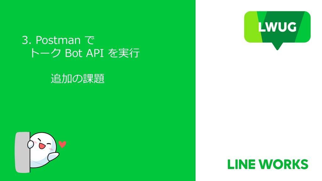 3. Postman で トーク Bot API を実⾏ 追加の課題 https://qiit...