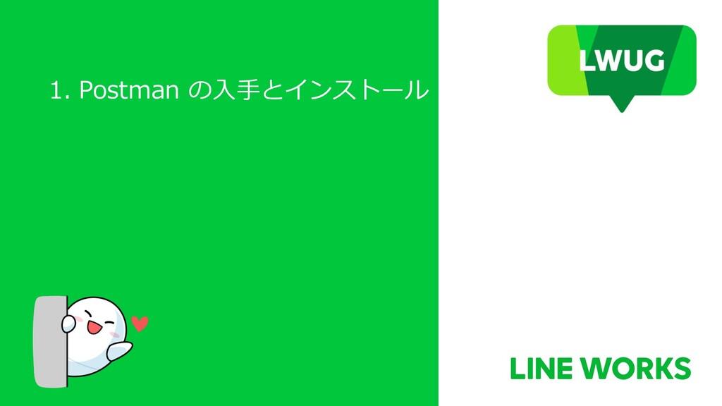 1. Postman の⼊⼿とインストール 参照記事︓ https://qiita.com/i...